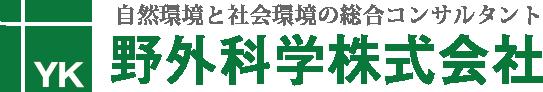 野外科学株式会社